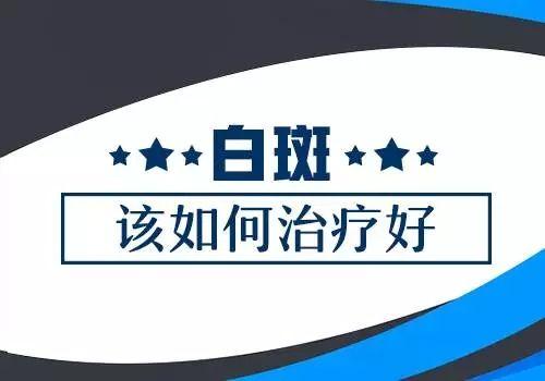 白癜风的症状是什么呢?广州治疗白癜风医院田四阶